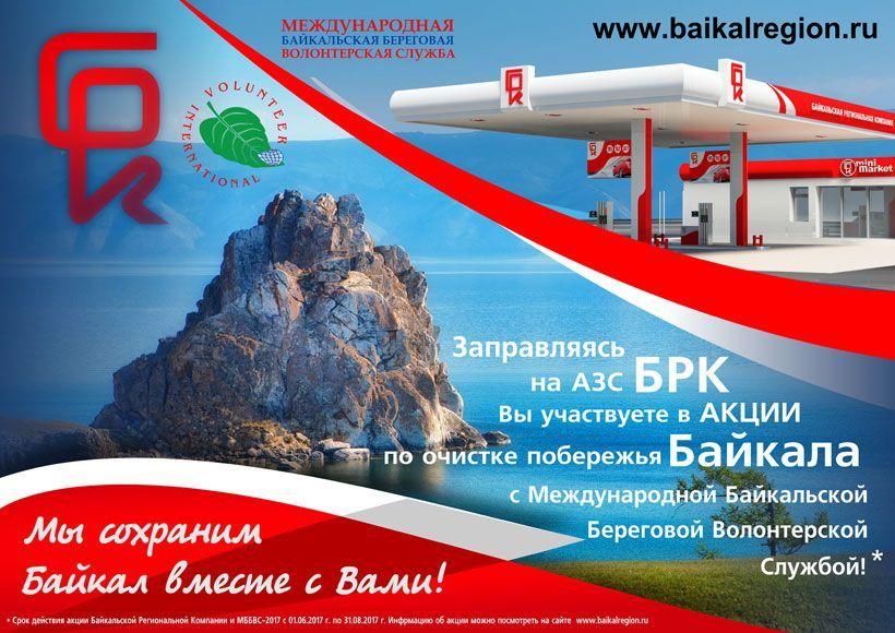 Официальный сайт байкальской региональной компании создание сайтов как называется