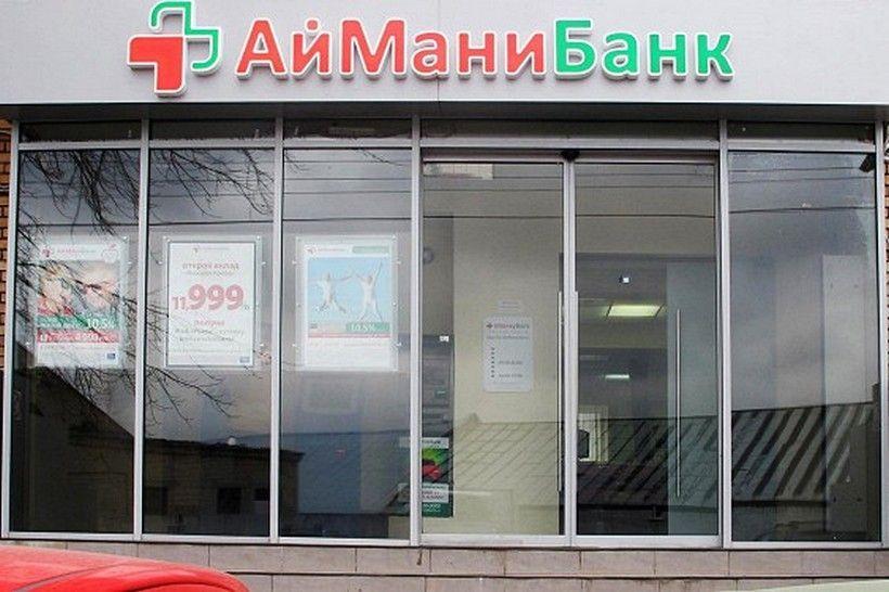 аймани банк банкротство куда обращаться 2017