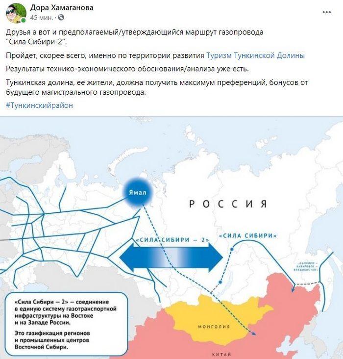 Газопровод «Сила Сибири-2» может пройти в Бурятии. Надо ли этому радоваться?