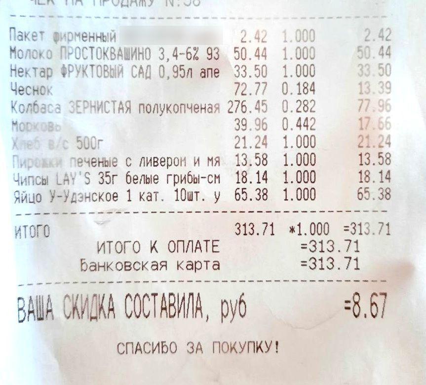 В Бурятии журналист нашёл чек из супермаркета семилетней давности и сравнил его с нынешними ценами