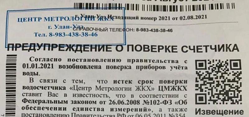 В Улан-Удэ вовсю орудуют коммунальные мошенники