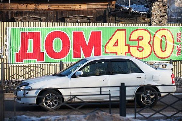 Почему в Бурятии стало трудно продать машину или квартиру  f357ced1306