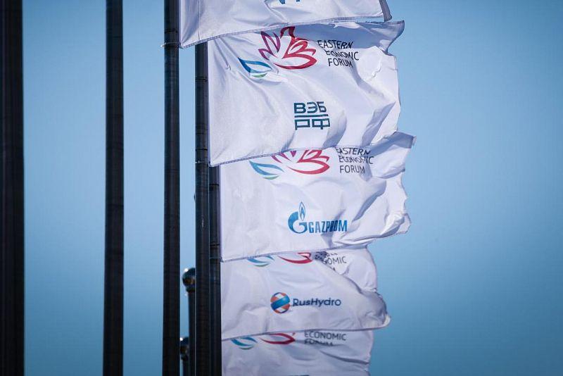 Восточный экономический форум сохраняет статус ведущей международной площадки АТР