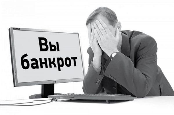 банкротство физических лиц все за и против